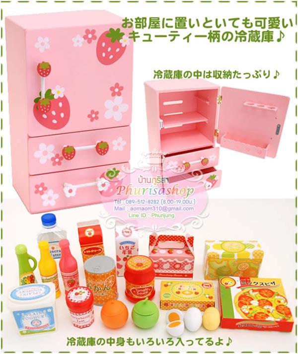 ตู้เย็นสตอร์เบอรี่ (สีชมพู)