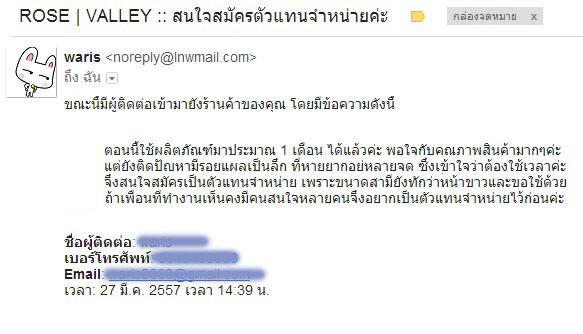 รีวิวผลิตภัณฑ์ ROSE|VALLEY จากลูกค้า LINE03