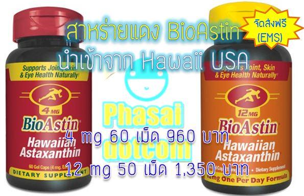 สาหร่ายแดง BioAstin Hawaiian Astaxanthin