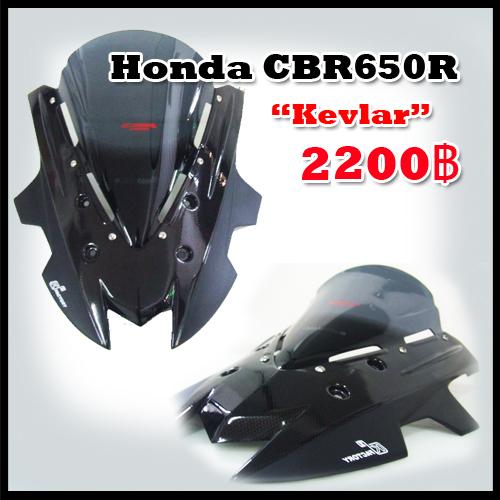 ชิลแต่ง Honda CBR650R Kevler K2 FACTORY