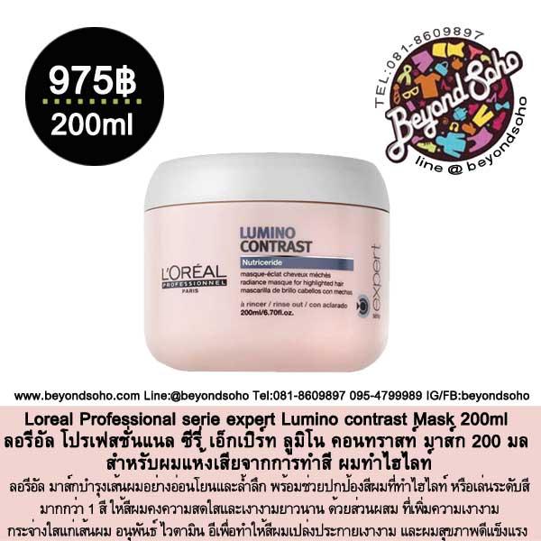 ลอรีอัลแชมพู สำหรับผมแห้งเสียจากการทำสี ผมทำไฮไลท์ Loreal Professional serie expert Lumino contrast Mask 200ml
