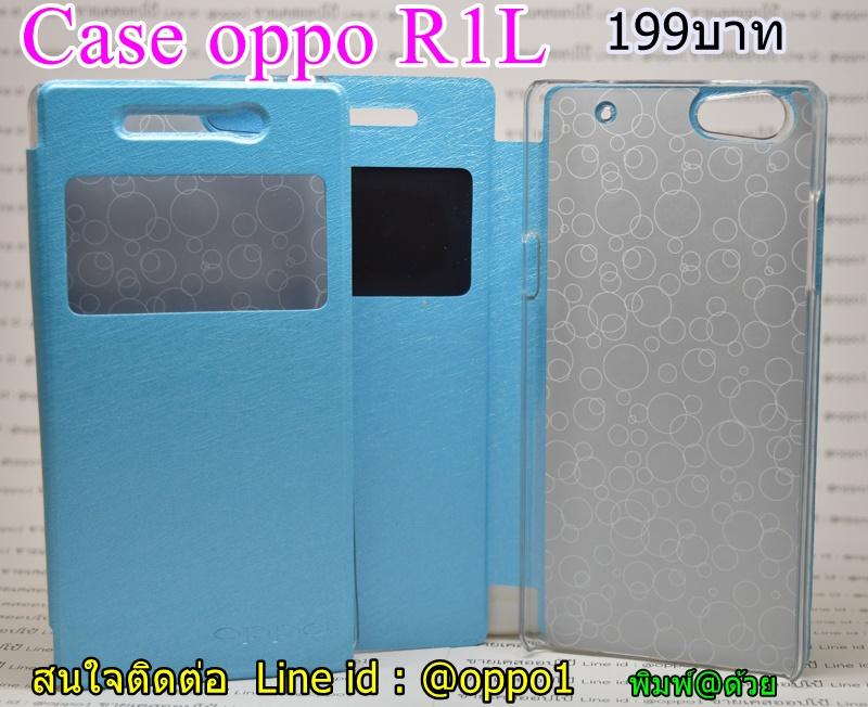 Case OPPO R1L ฝาพับโชวเบอร์ฟ้า