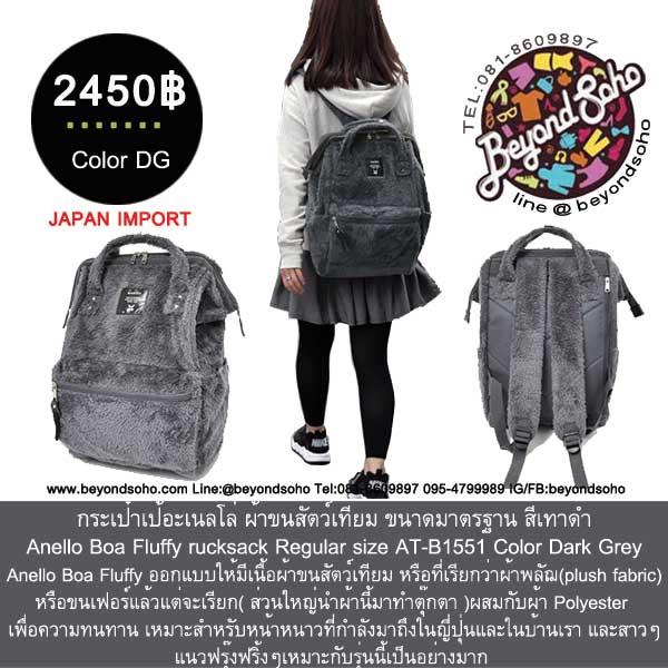 Anello Boa Fluffy Color Dark Grey กระเป๋าเป้อะเนลโล่ ผ้าขนสัตว์เทียม ขนาดมาตรฐาน สีเทาดำ