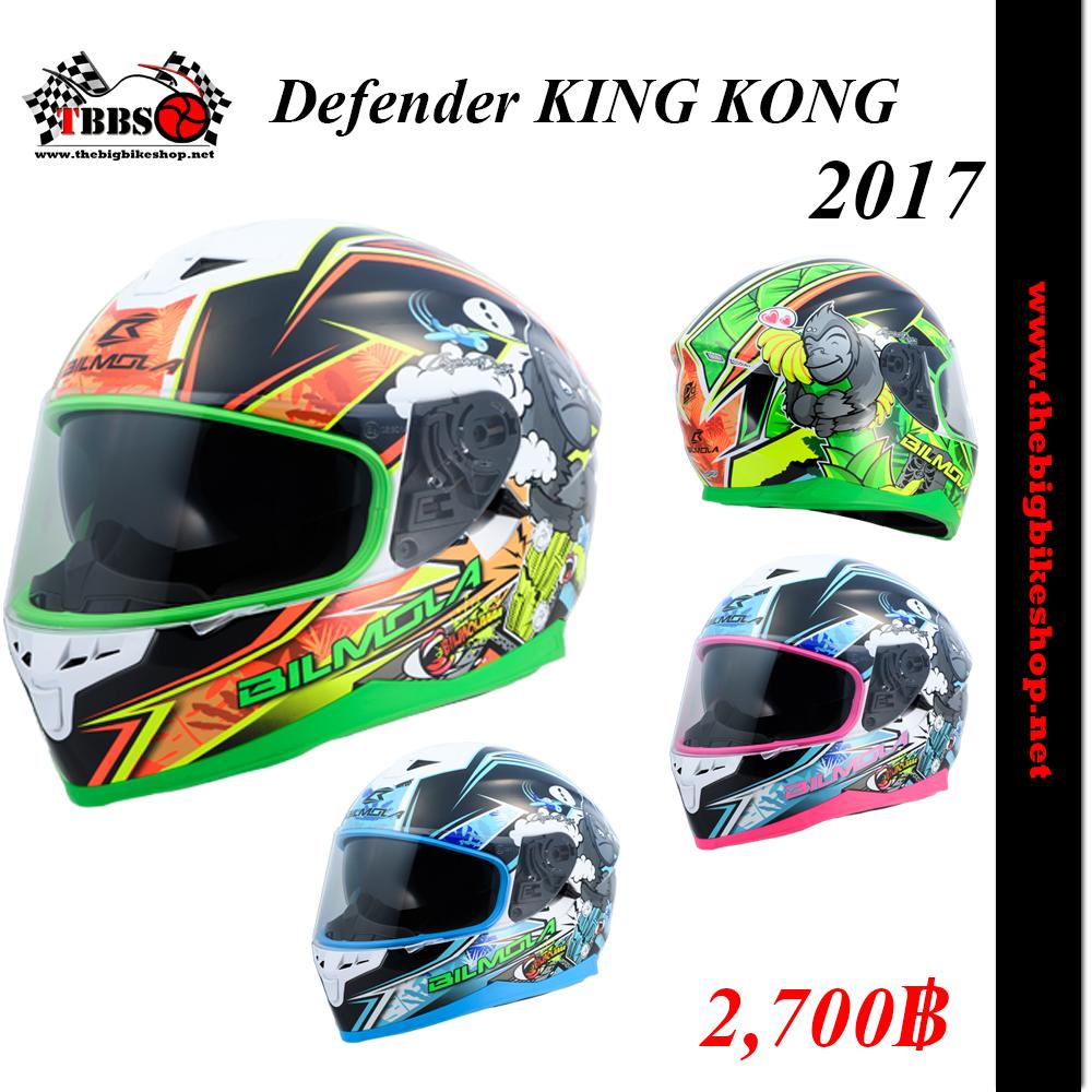 หมวกกันน็อค BILMOLA รุ่น DEFENDER KING KONG 2017