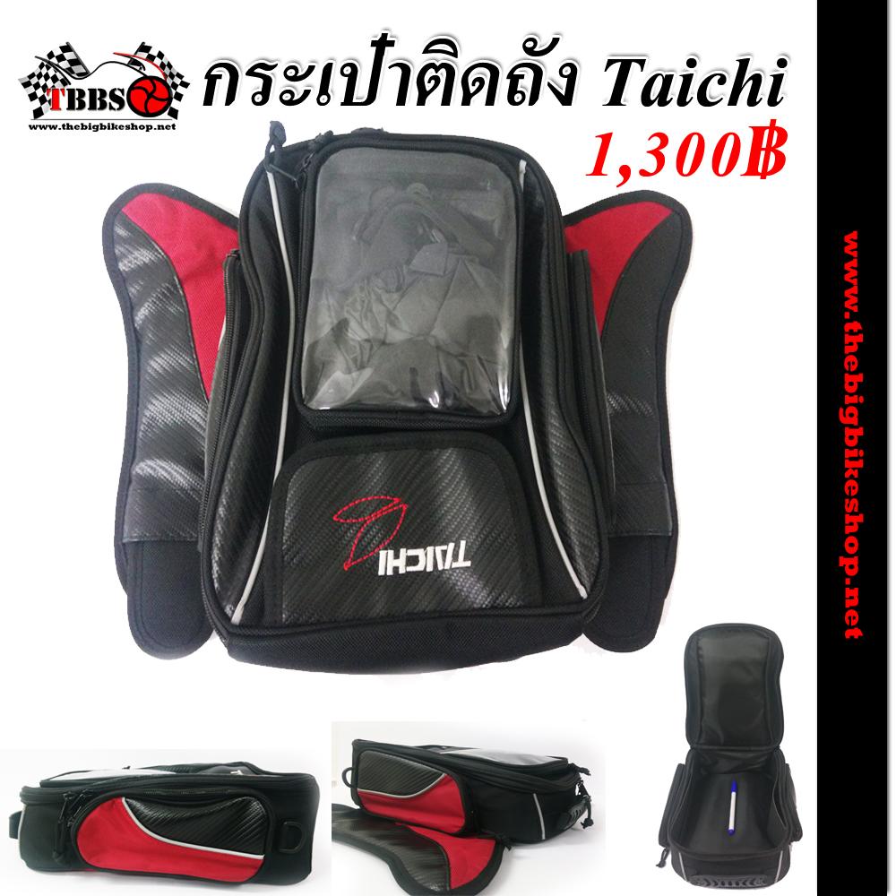 กระเป๋าติดถัง Taichi มีถุงคลุมกันฝน