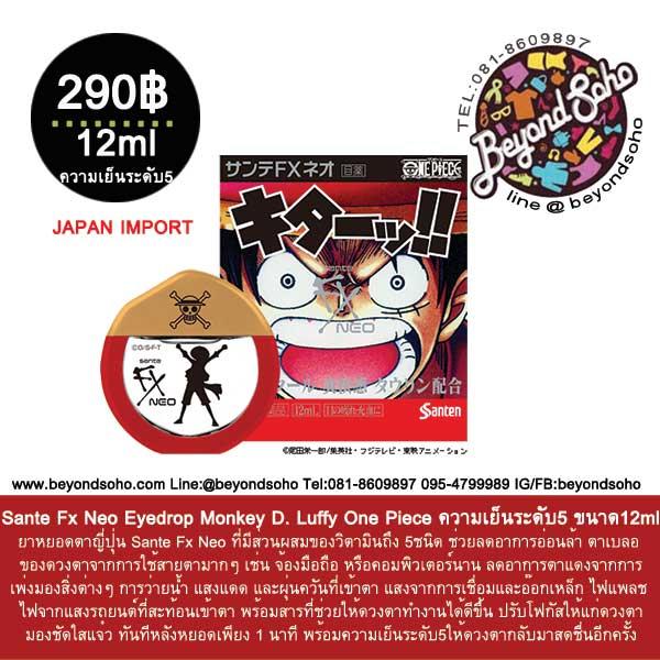 ยาหยอดตาญี่ปุ่น เอฟ เอ็กซ์ นีโอ ลาย ลูฟี่ วันพีช Sante Fx Neo Eyedrop Monkey D. Luffy One Piece ความเย็นระดับ5 ขนาด12ml