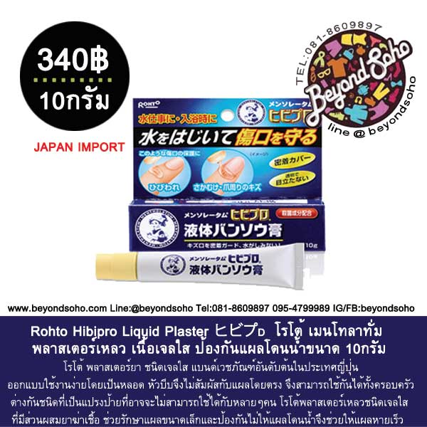 Rohto Hibipro Liquid PlasterヒビプD โรโต้ เมนโทลาทั่ม พลาสเตอร์ยา เนื้อเจลใส ป้องกันแผลโดนน้ำขนาด 10กรัม จากญี่ปุ่น