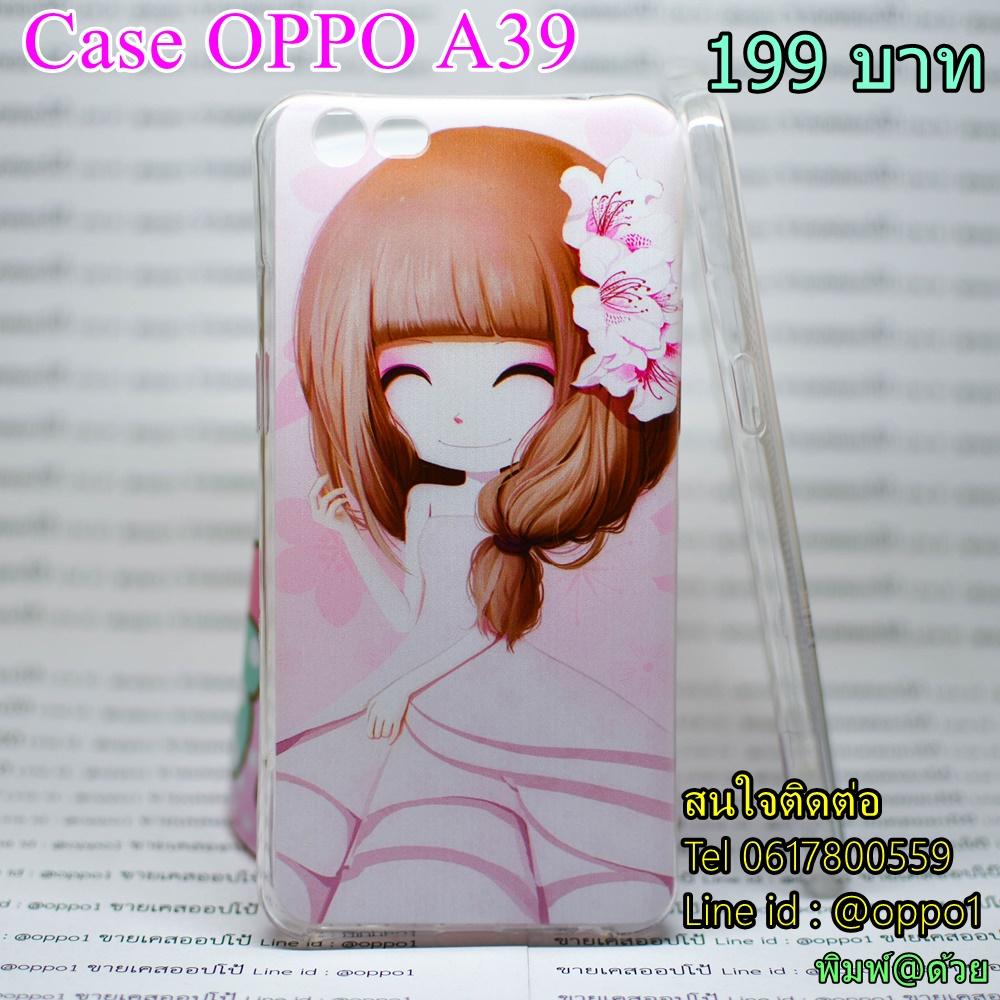 Case OPPO A39 ลายผู้หญิงชุดชมพู