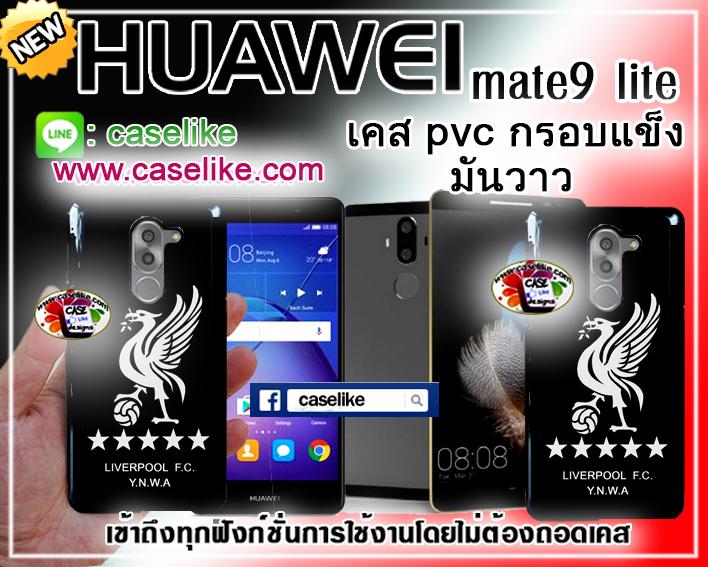เคสHuawei mate9 lite ลิเวอร์พูล ภาพให้ความคมชัด มันวาว สีสดใส