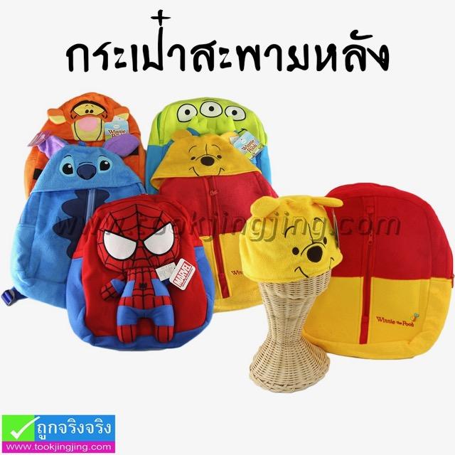 กระเป๋าเป้ Cartoon ลิขสิทธิ์แท้ ราคา 205-275 บาท ปกติ 685 บาท