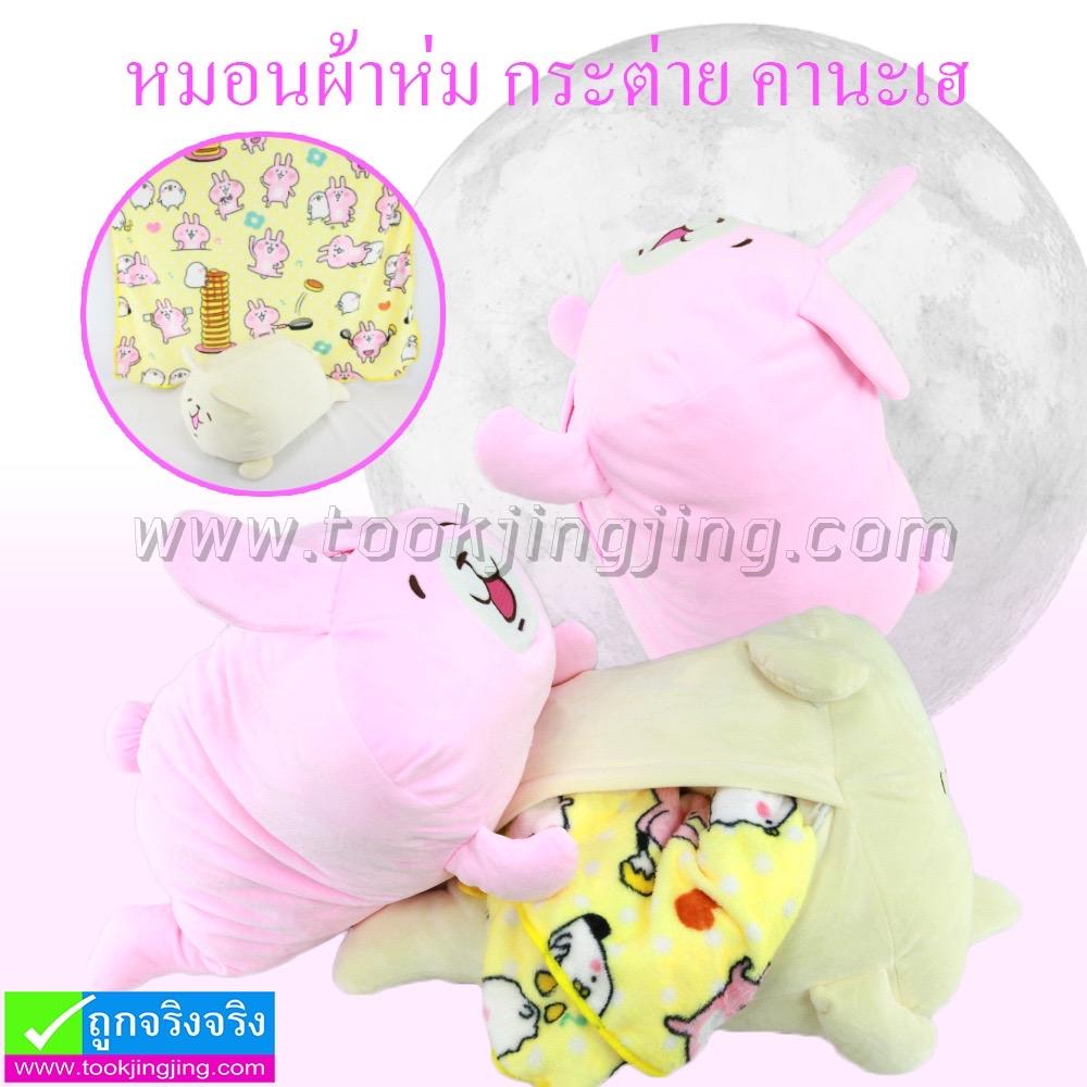 ตุ๊กตา หมอนผ้าห่ม กระต่ายคานะเฮ ลดเหลือ 520 บาท ปกติ 1,300 บาท