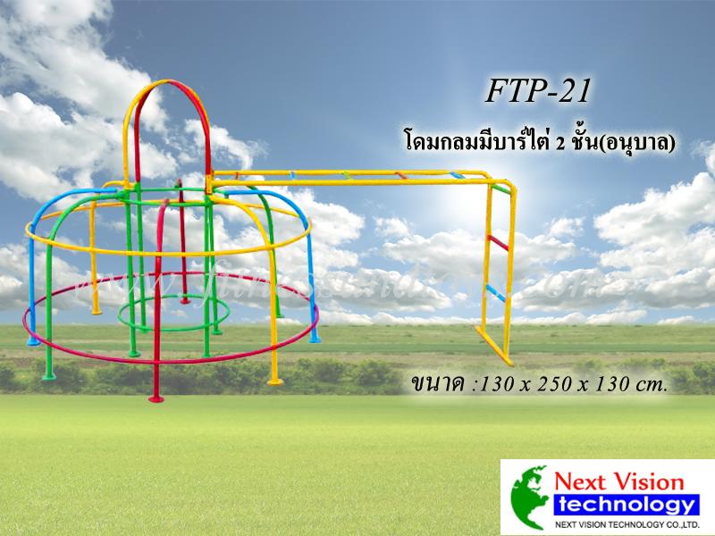 FTP-21 โดมกลมมีบาร์ไต่ 2 ชั้น(อนุบาล)