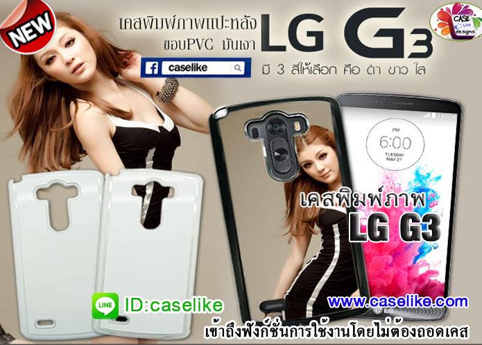 เคสพิมพ์ภาพ LG G3 ภาพให้สีคอนแทรส สดใส มันวาว