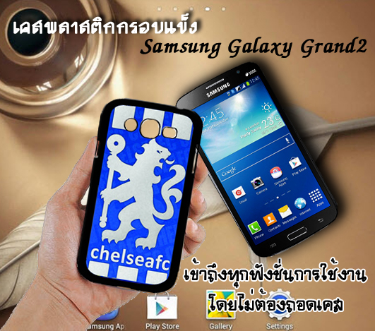 chelsea Samsung Galaxy Grand2 Case