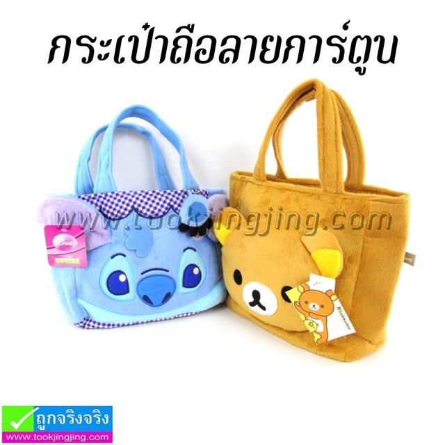กระเป๋าถือ Cartoon ลิขสิทธิ์แท้ ราคา 145-170 บาท