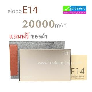ELOOP E14