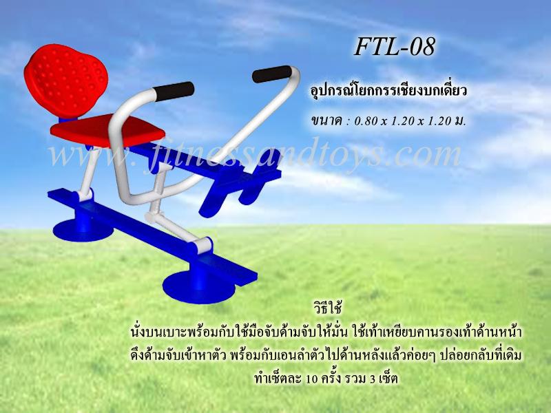 FTL-08 อุปกรณ์โยกกรรเชียงบกเดี่ยว