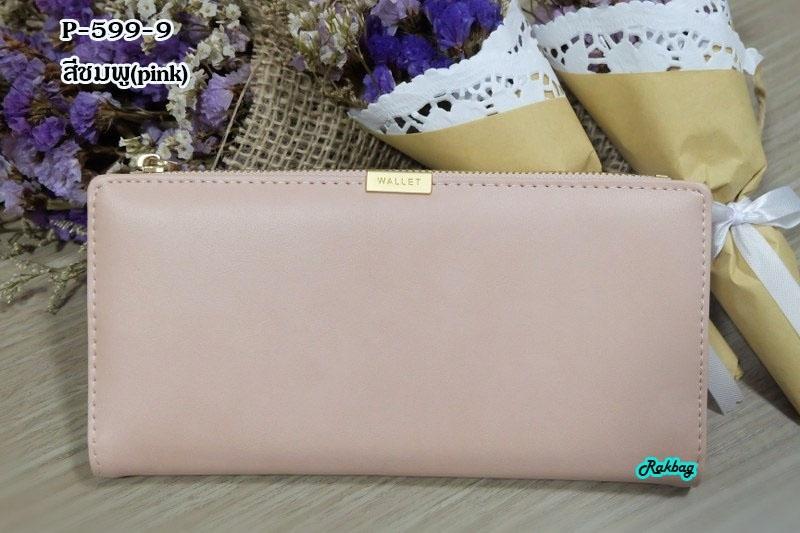 พร้อมส่ง P599-9-pink กระเป๋าสตางค์ยาว 2 พับ-หนังสวยเหมือนหนังแท้บางช่องใส่บัตรเยอาะ สีชมพู