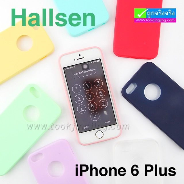 เคส iPhone 6 Plus Hallsen ลดเหลือ 45 บาท ปกติ 225 บาท