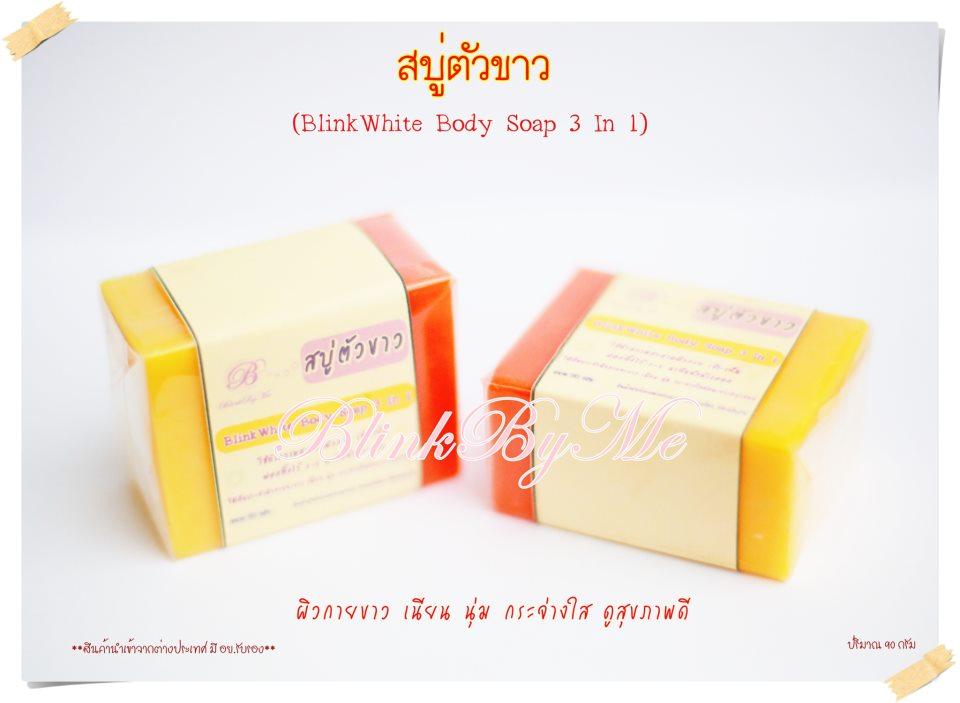 BlinkByMe สบู่ตัวขาว (BlinkWhite Body Soap 3 In 1)