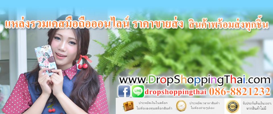 www.dropshoppingthai.com