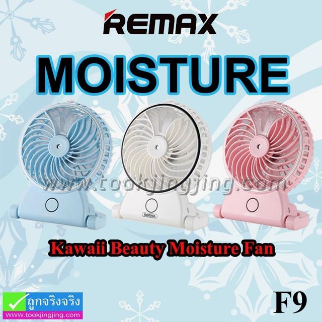 พัดลมไอน้ำ remax moisture F9 ราคา 295 บาท ปกติ 590 บาท
