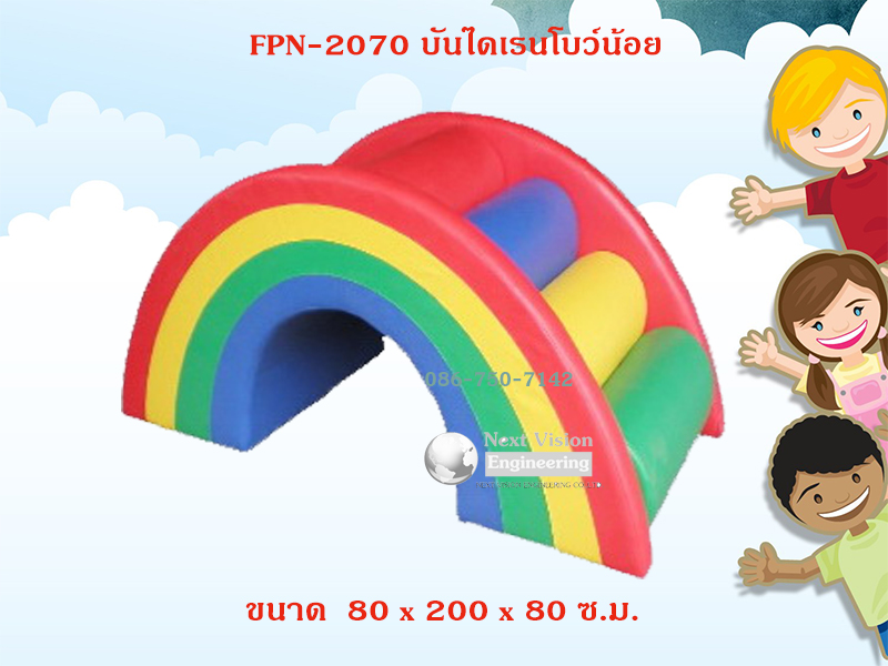 FPN-2070 บันไดเรนโบว์น้อย