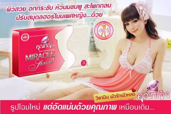 คุณหญิง Miracle Secret ผิวขาว อกสวย ภายในกระชับ เพิ่มสารสกัดจากหญ้ารีแพร์ ผลิตภัณฑ์ใหม่ล่าสุด คุณหญิง Miracle Secret ผิวขาวสวย อกกระชับ สะโพกกลม ผัวรักผัวหลง!!