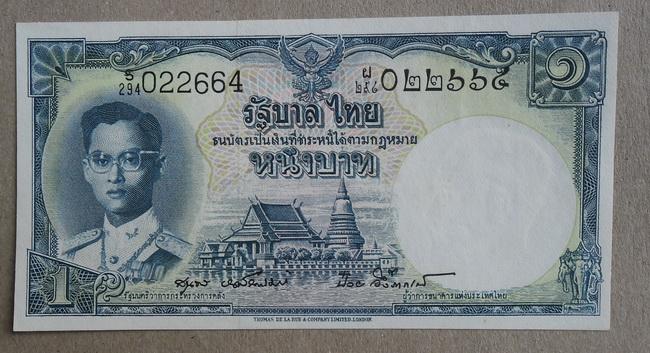 ธนบัตร 1 บาท รัชกาลที่ 9 สภาพใหม่