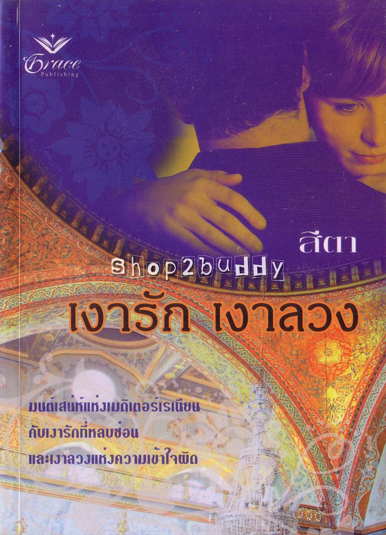 เงารักเงาลวง (The Mediterranean Marriage) / Lynne Graham (ลินน์ เกรแฮม) / สีตา