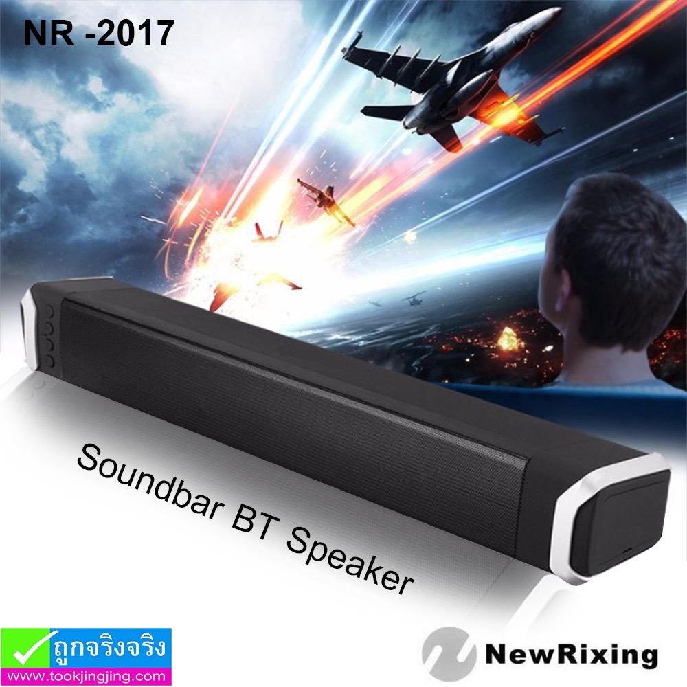 ลำโพง บลูทูธ New Rixing NR-2017 ราคา 600 บาท ปกติ 1,500 บาท