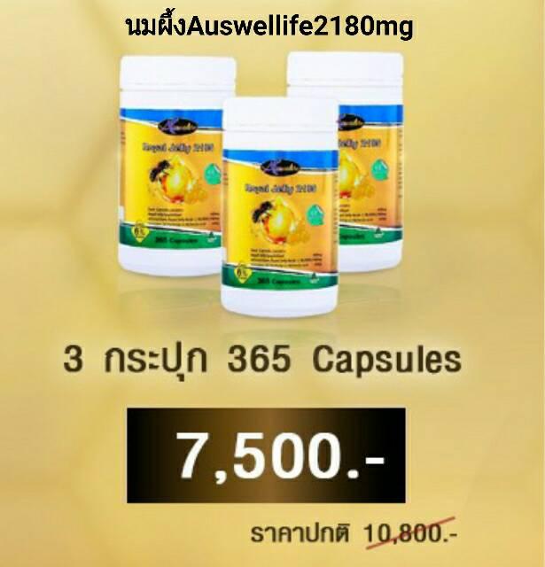 โปรโมชั่น 3 กระปุก Auswelllifeนมผึ้ง Royal Jelly ขนาด 365 เม็ด