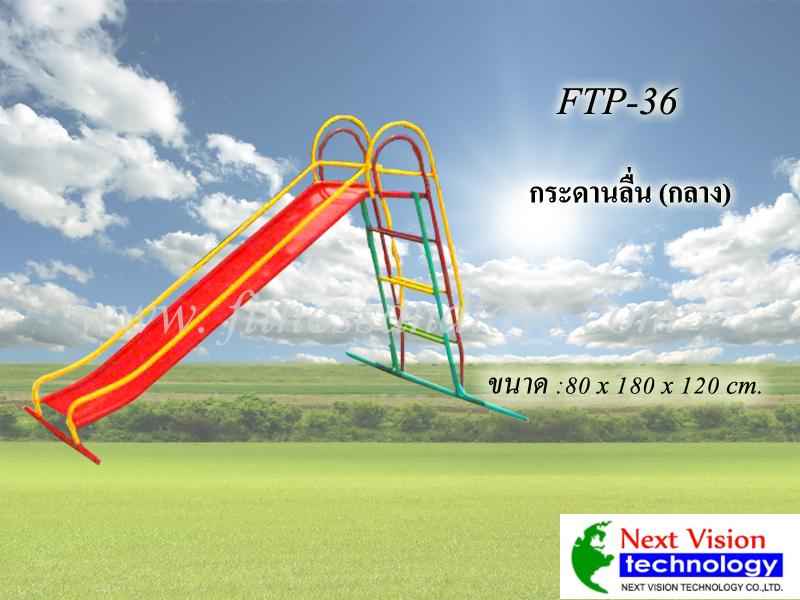 FTP-36 กระดานลื่น (กลาง)