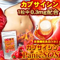 Capsaicin panic SOS (สารสกัดจากพริก) อาหารเสริมลดน้ำหนัก เพิ่มการเผาผลาญไขมันแบบสุดขีด พุงยุบ ขับไขมันในร่างกายเหมือนออกกำลังกายกันทั้งวันค่ะ