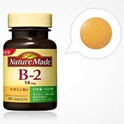 Nature Made Japan Vitamin B2 อาหารเสริมบี2 ช่วยทำให้ผมและเล็บยาวเร็วขึ้น ฟื้นฟูผมเสียให้เป็นผมสวยทำให้เล็บแข็งแรงผิวเรียบเนียนบำรุงผิวพรรณลดการเจ็บปวดจากไมเกรนได้ดี