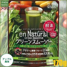 รสชาติหอมอร่อย en Natural Green Smoothie เชคไดเอทเครื่องดื่มอาไซอิผักสีเขียวสมูธตี้เพื่อการลดและควบคุมน้ำหนักและผิวพรรณที่สวยงามเปล่งปลั่งด้วยคุณค่าของลูกอไซและผักผลไม้สีเขียวเพื่อความอ่อนเยาว์และสุขภาพแข็งแรง อุดมวิตามินมากมาย