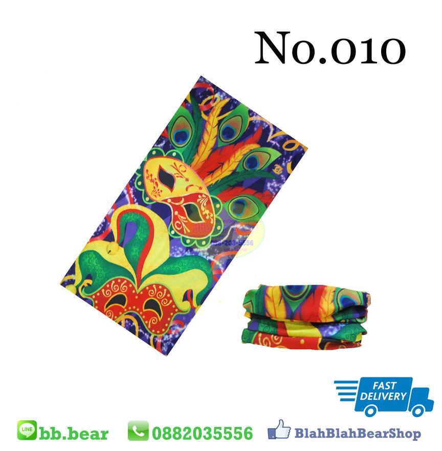 ผ้าบัฟ - 010
