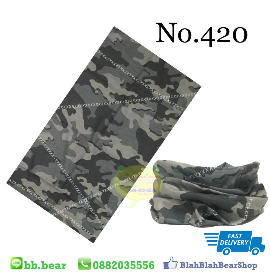ผ้าบัฟ - 420
