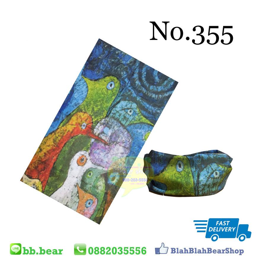 ผ้าบัฟ - 355