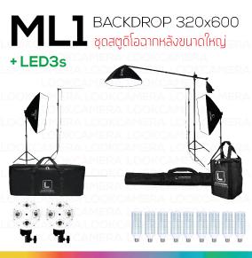ML1 Backdrop 320x600 WIDE ชุดสตูดิโอฉากหลังถ่ายภาพขนาดใหญ่