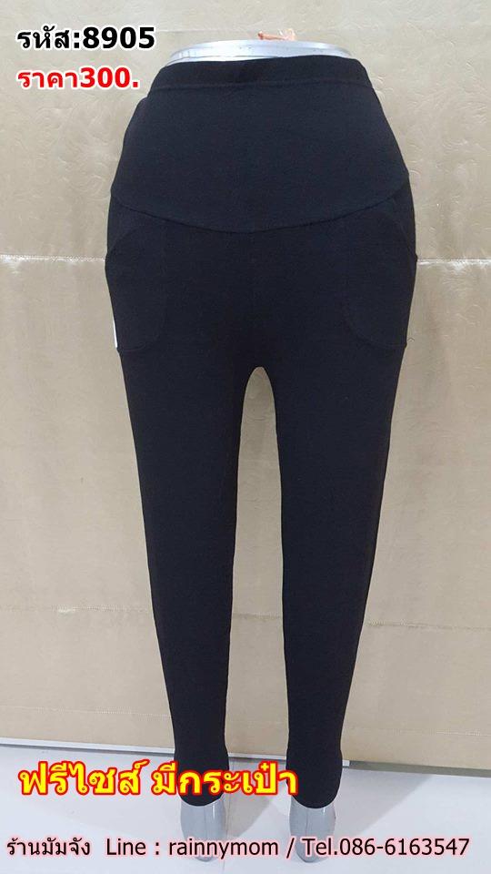 #กางเกงเลกกิ้งคนท้อง สีดำ ขายาว ผ้าเนื้อนิ่มใส่สบาย มีกระเป๋า2ข้าง และผ้ารองรับหน้าท้อง พร้อมสายปรับที่เอว