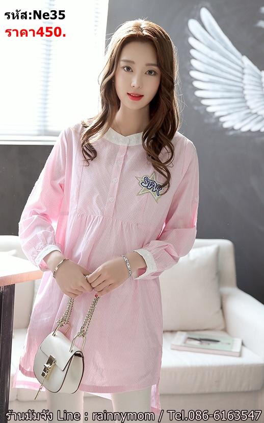 #สินค้ามาใหม่จร้า #เสื้อคลุมท้อง ผ้าฝ้ายสีชมพู คอกลมสีขาวกระดุมหน้า4เม็ด แขนยาว ปักSTARที่อกซ้าย น่ารักผ้านิ่มใส่สบายจร้า