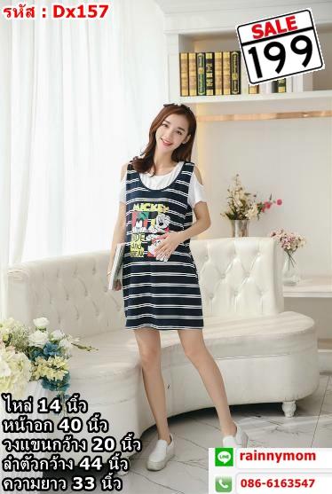 #Dressกระโปรง ผ้ายืดสีกรมลายขวาง แขนสั้นสีขาว + ลายมิกกี้เม้าท์ รูปทรงน่ารักผ้าเนื้อนิ่มใส่สบายมากๆคะ