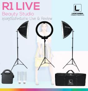 R1 LIVE ชุดไฟสตูดิโอไฟวงแหวน หน้าใส ขาวสวย แบบมีประกายตา ไฟถ่าย live ไฟแต่งหน้า
