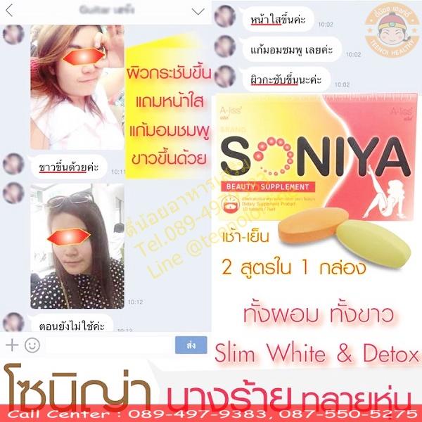 soniya ลดน้ําหนัก ราคา