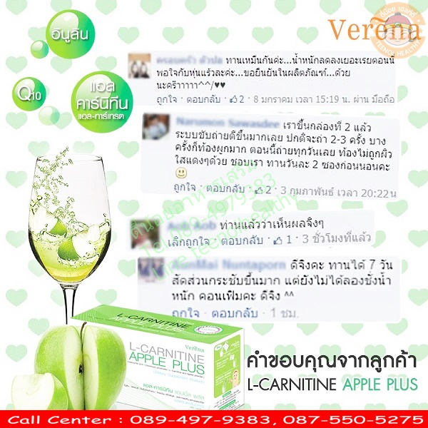 verena l-carnitine apple plus ราคา