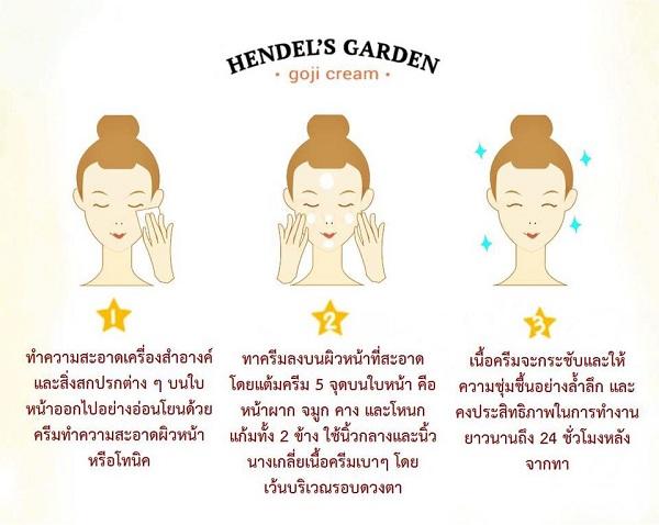 hendel's garden goji cream เฮนเดล การ์เดน โกจิครีม