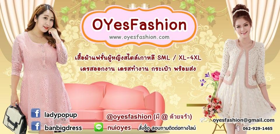 OYesFashion.com จำหน่าย ชุดแซก ชุดเดรส ชุดเดรสเกาหลี เสื้อผ้าไซส์ใหญ่ S-4XL ชุดเดรสออกงาน ชุดไปงาน ชุดราตรี ชุดทำงาน เสื้อผ้าเกาหลี เสื้อผ้าคนอ้วนราคาถูก กระเป๋าแฟชั่น สินค้าพร้อมส่งทั้งร้าน