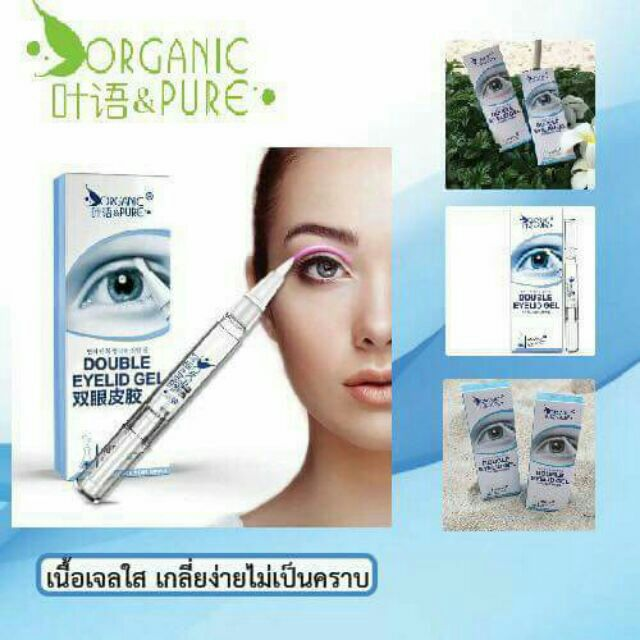 Double Eyelid Gel by Organic Pure 2 ml. ดับเบิ้ล อายลิด เจล ปากกาทำตาสองชั้น