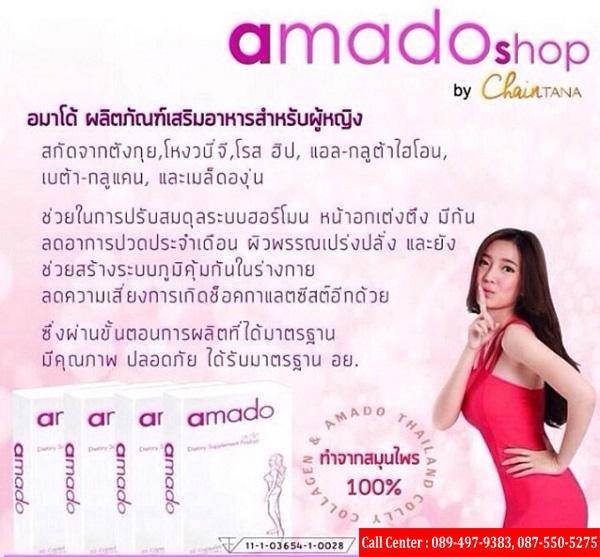 อมาโด้ กล่องสีชมพู